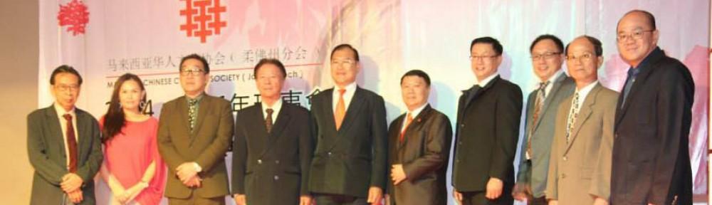 馬來西亞華人文化協會